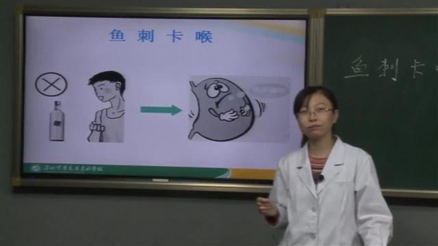 21-鱼刺卡喉救治