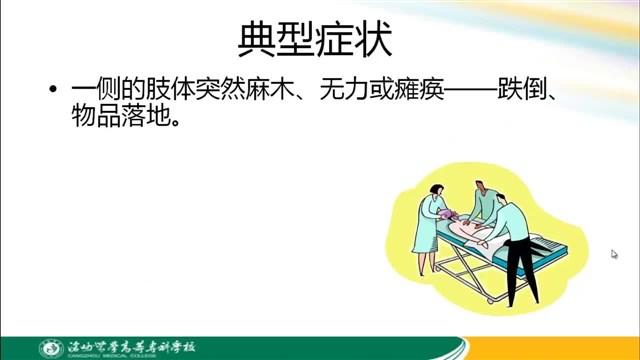 30-脑卒中病人的家庭救护
