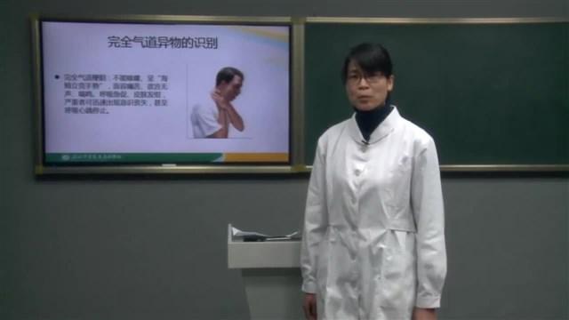 06-气道异物梗阻